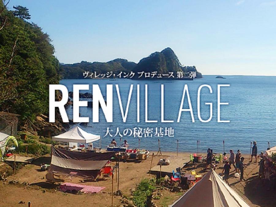 REN VILLAGE(静岡県)