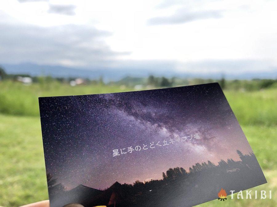 【北海道中富良野町】 星に手のとどく丘キャンプ場