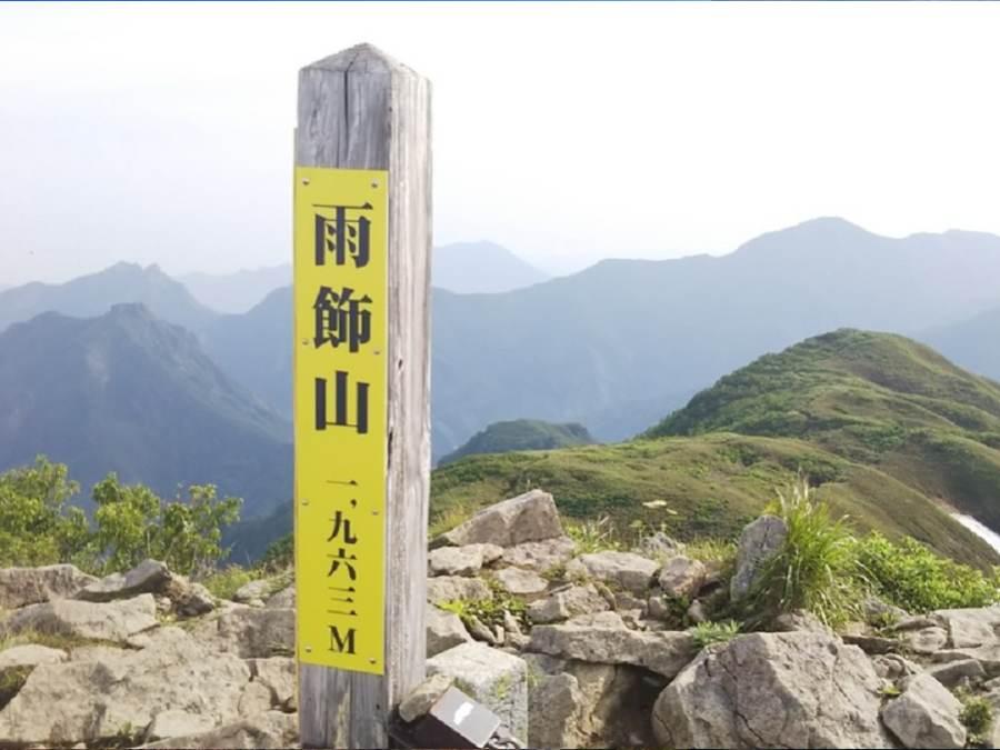 <ハイキング>雨飾山(あまかざりやま)