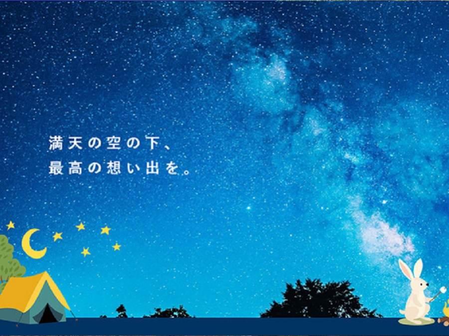 8.雨飾高原キャンプ場(長野県)