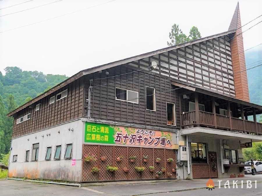 【新潟県南魚沼市】美しい川が流れる五十沢キャンプ場はファミリーキャンパーに大人気!
