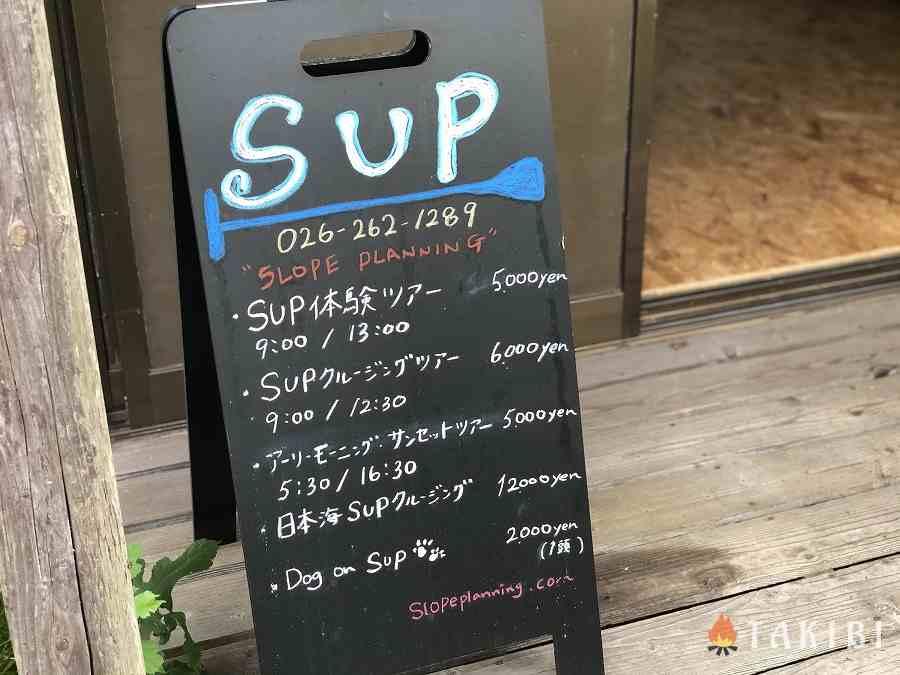 長野県,湖楽園キャンプ場,SLOPE PLANNING(スローププランニング)