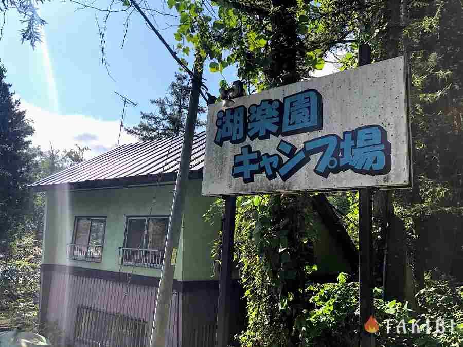 長野県,湖楽園キャンプ場