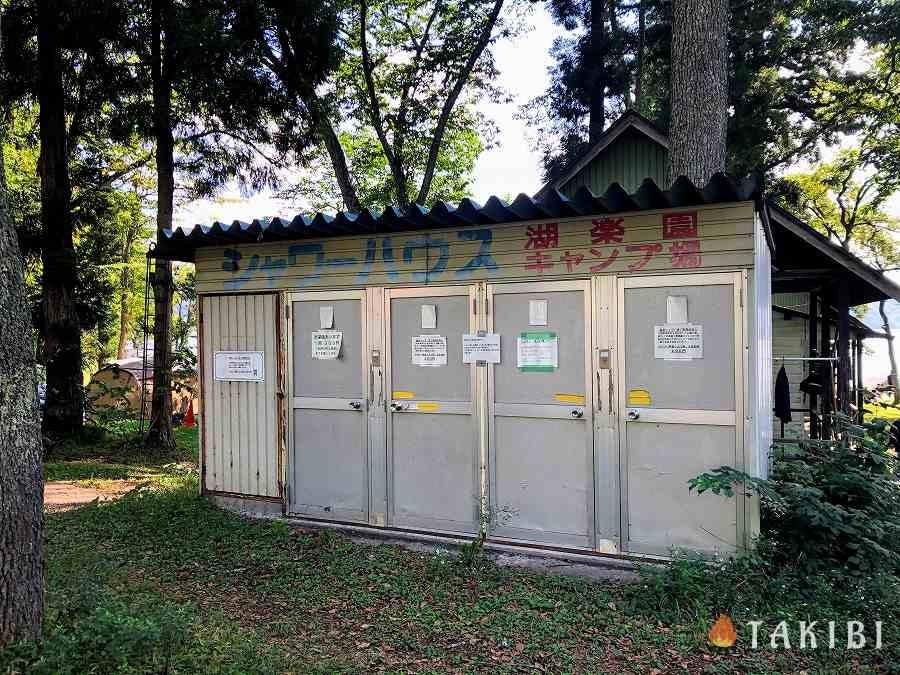 長野県,湖楽園キャンプ場,シャワーハウス
