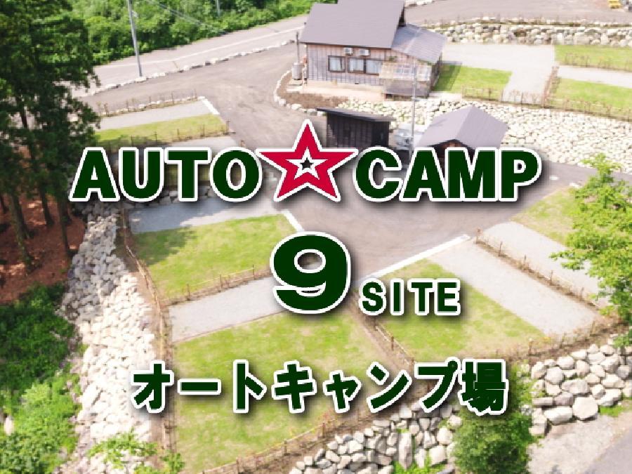 石打ユングパルナスオートキャンプ場, 新潟県