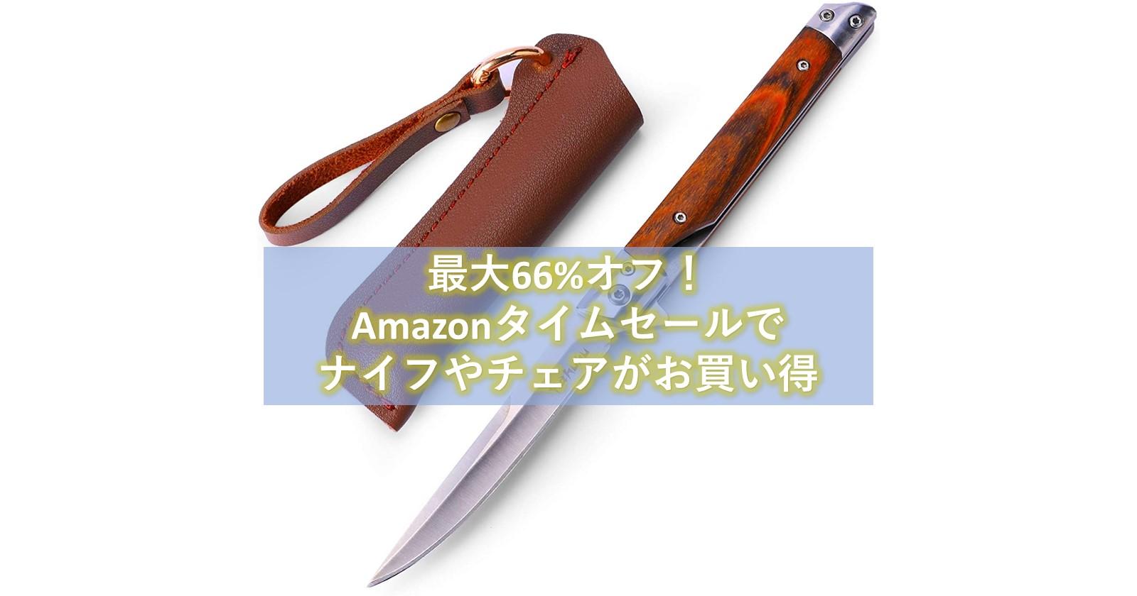 最大66%オフ!Amazonタイムセールで「ナイフ」や「マット」が今ならお買い得!!