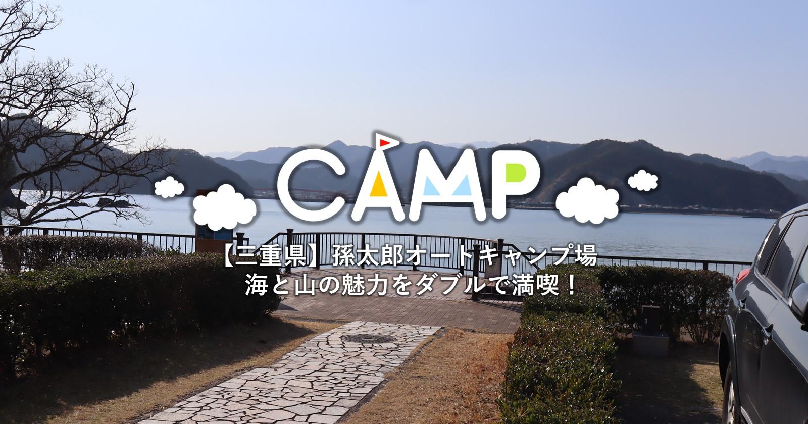 【三重県】孫太郎オートキャンプ場で海と山の魅力をダブルで満喫!