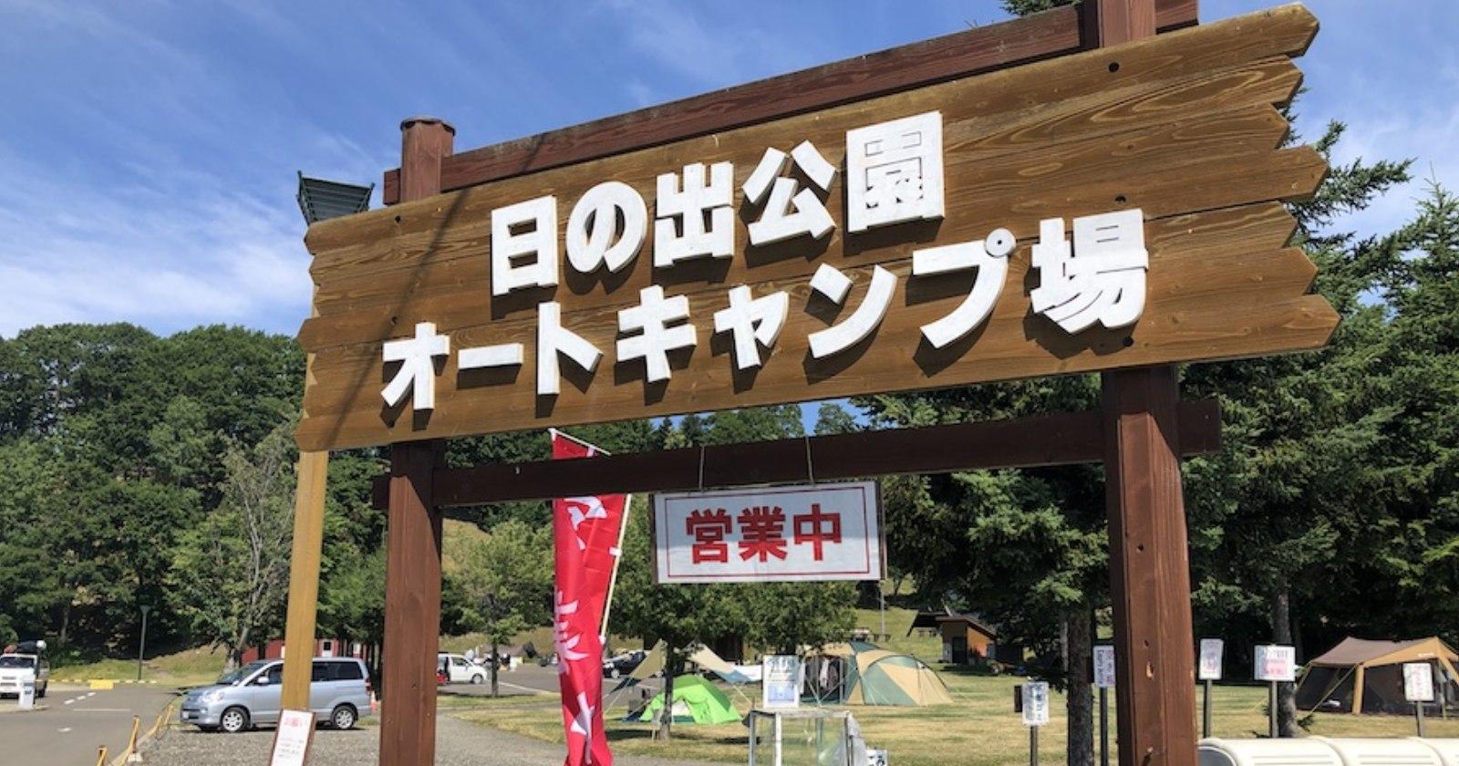 【北海道空知郡】上富良野町日の出公園オートキャンプ場|展望台からラベンダー畑や十勝岳連峰を一望!