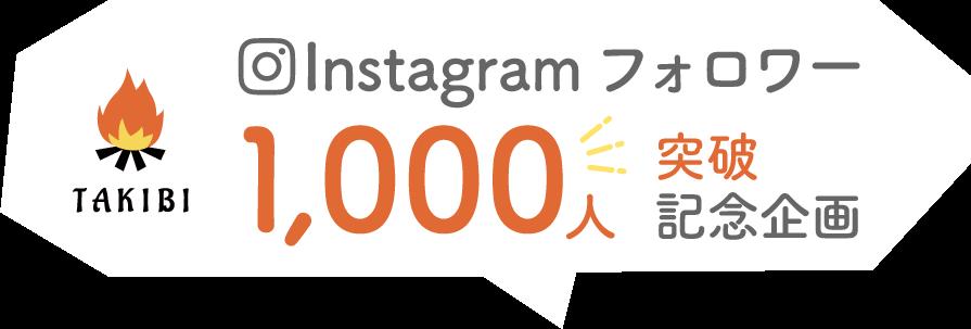 Instagramフォロワー1000人突破記念企画
