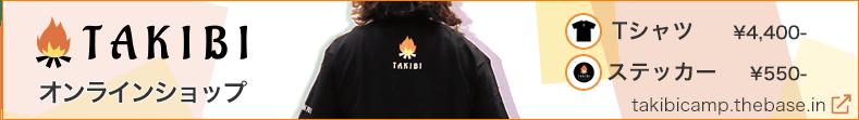 TAKIBIオンラインストア