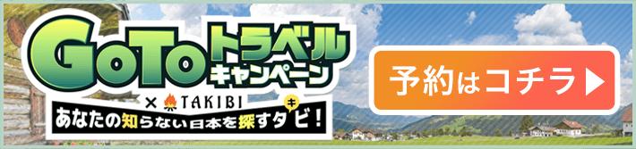 TAKIBIキャンプ場予約 GoToキャンペーンページ