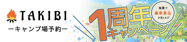 TAKIBIキャンプ場予約1周年キャンペーン