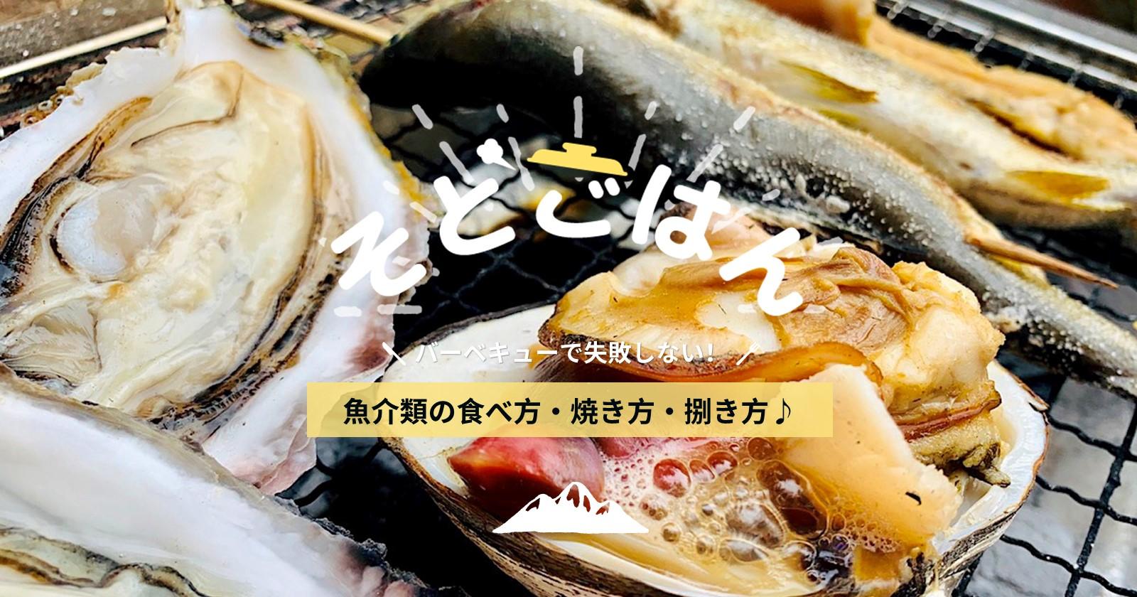 方 鮎 焼き