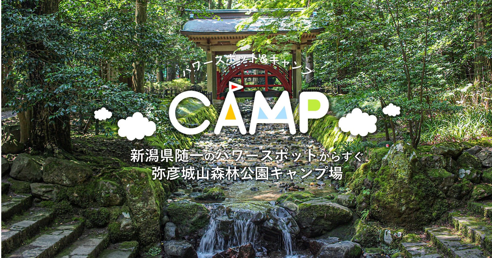 キャンプ 場 無料 新潟