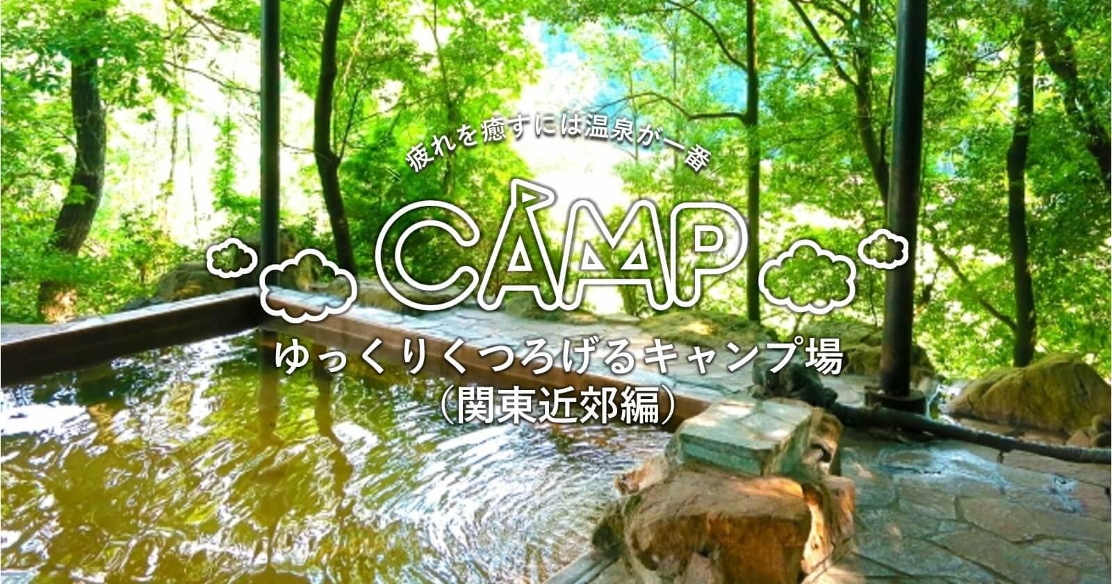疲れを癒すには温泉が一番 ゆっくりくつろげるキャンプ場をご紹介