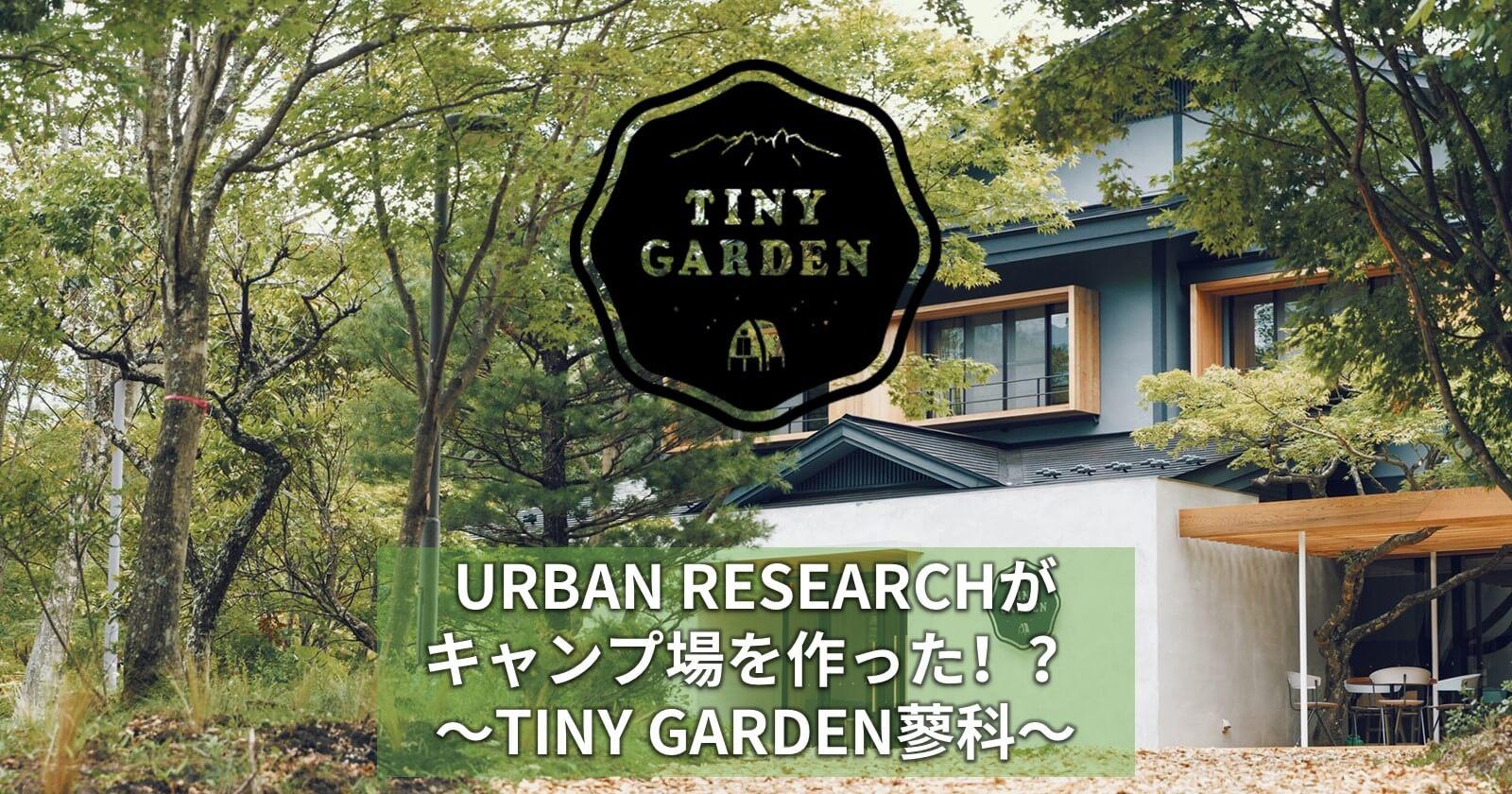 蓼 科 garden tiny