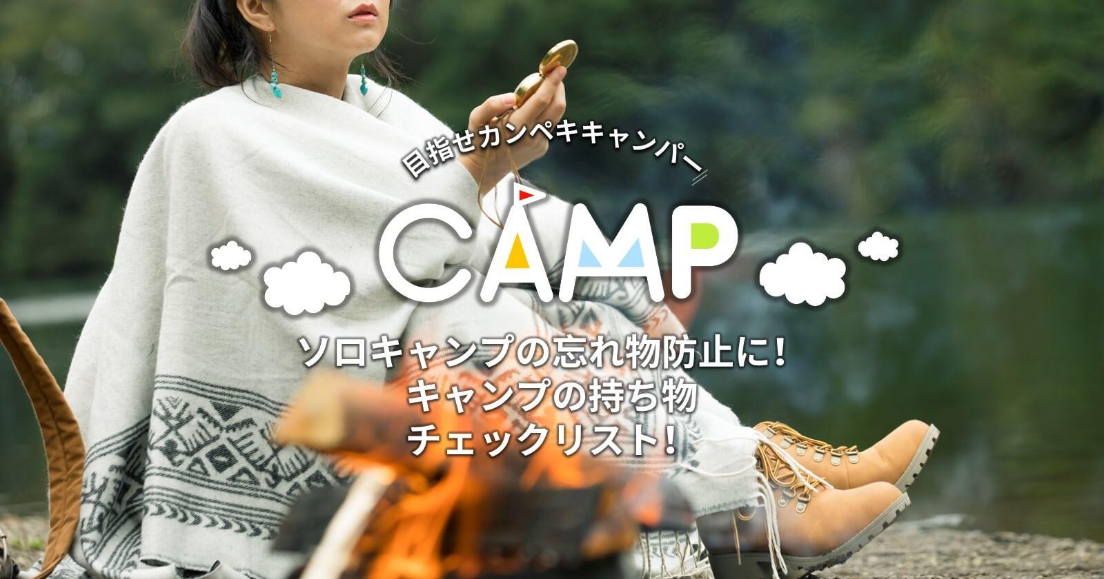 持ち物 ソロ キャンプ