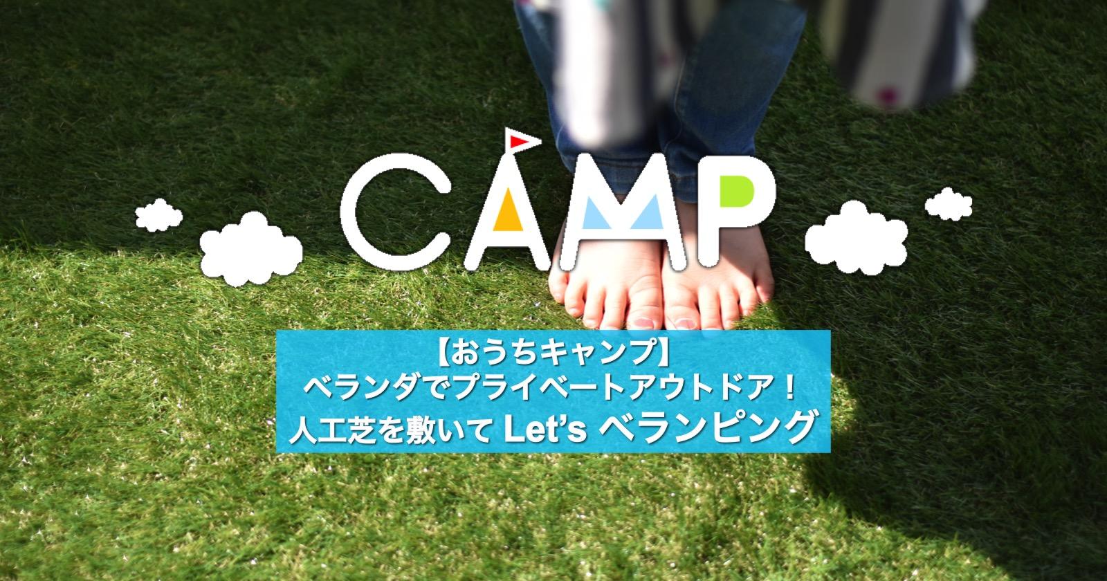 【おうちキャンプ】ベランダでプライベートアウトドア!人工芝を敷いて Let's ベランピング