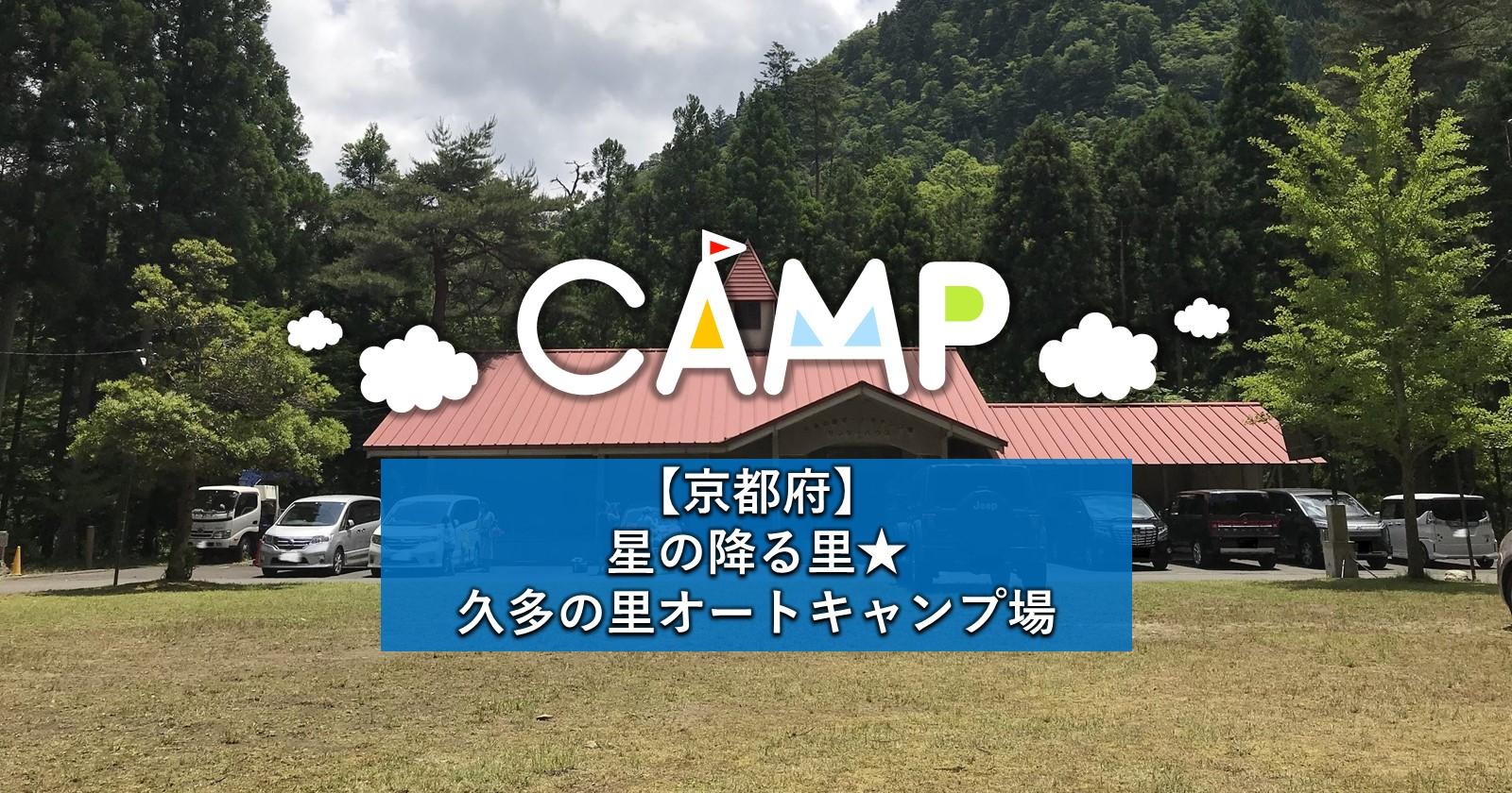 【京都府】星の降る里 久多の里オートキャンプ場