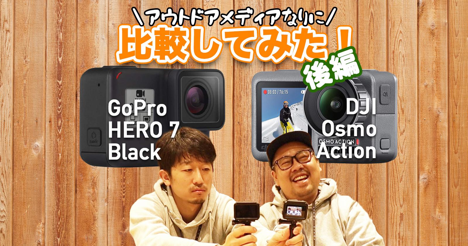 【動画で見よう!】【後編】DJI OSMO ActionとGoPro HERO 7 Blackを実機で比較してみた!