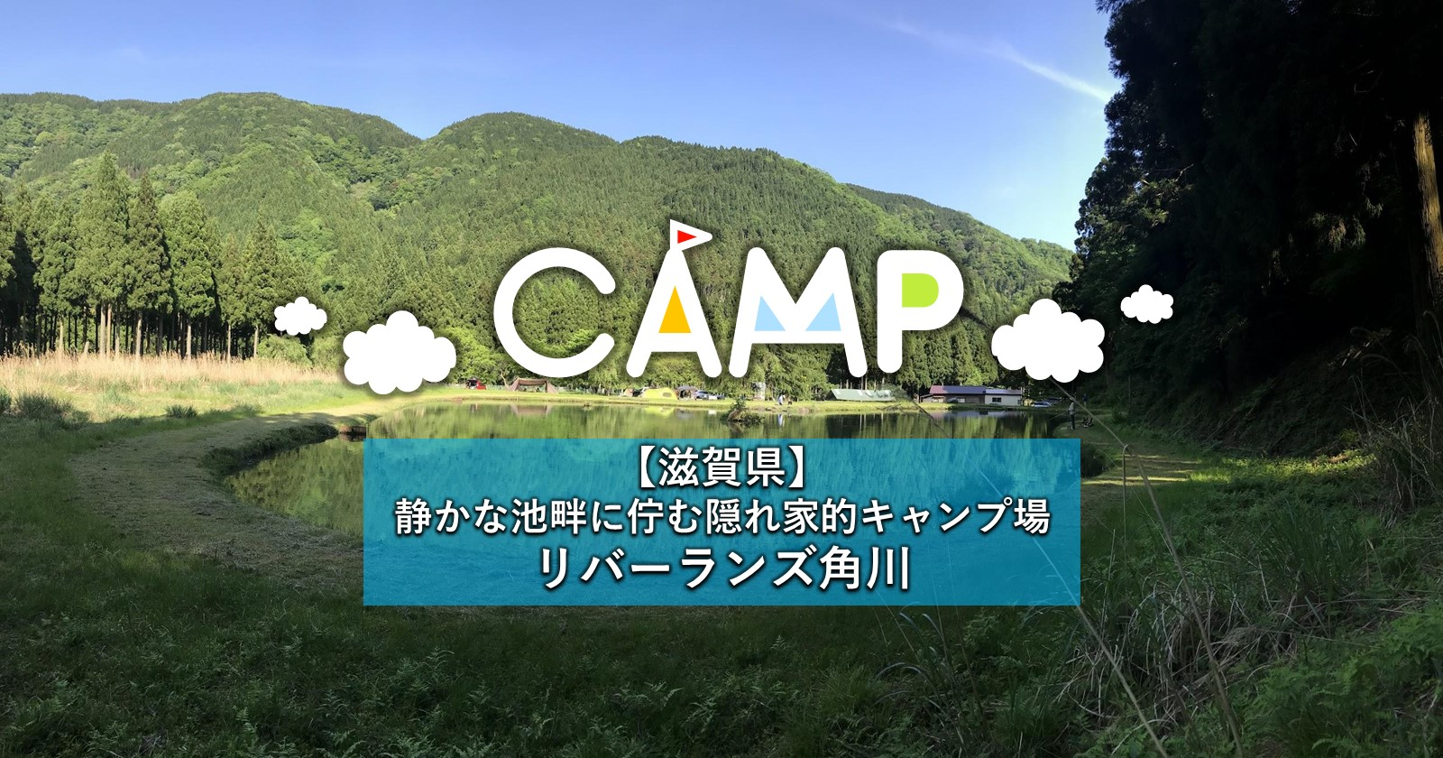 【滋賀県】 見つけた! 静かな池畔に佇む隠れ家的キャンプ場リバーランズ角川