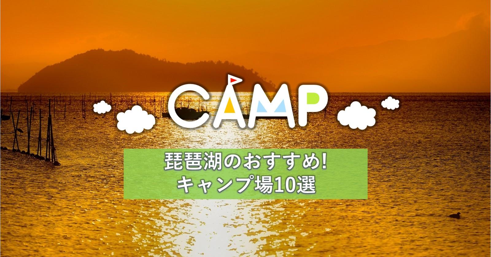 まるで海のように快適!琵琶湖でおすすめのキャンプ場10選