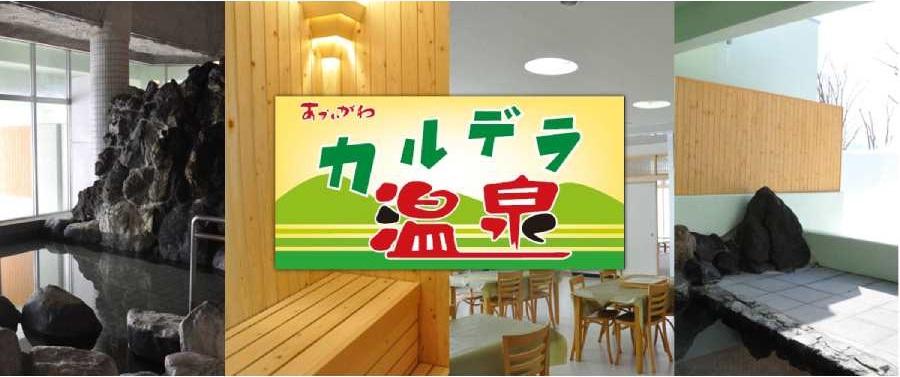 北海道赤井川村,AKAIGAWA TOMO PLAYPARK