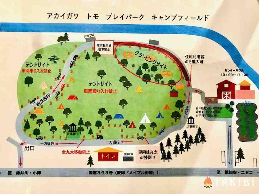 北海道赤井川村,AKAIGAWA TOMO PLAYPARK,サイト紹介