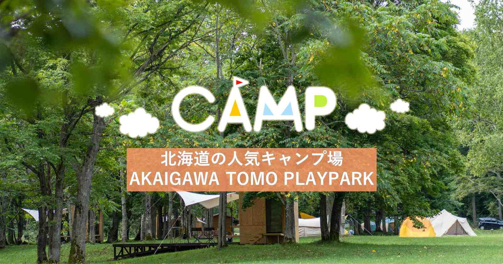【北海道赤井川村】充実のアクティビティと綺麗な星空が見えるAKAIGAWA TOMO PLAYPARK