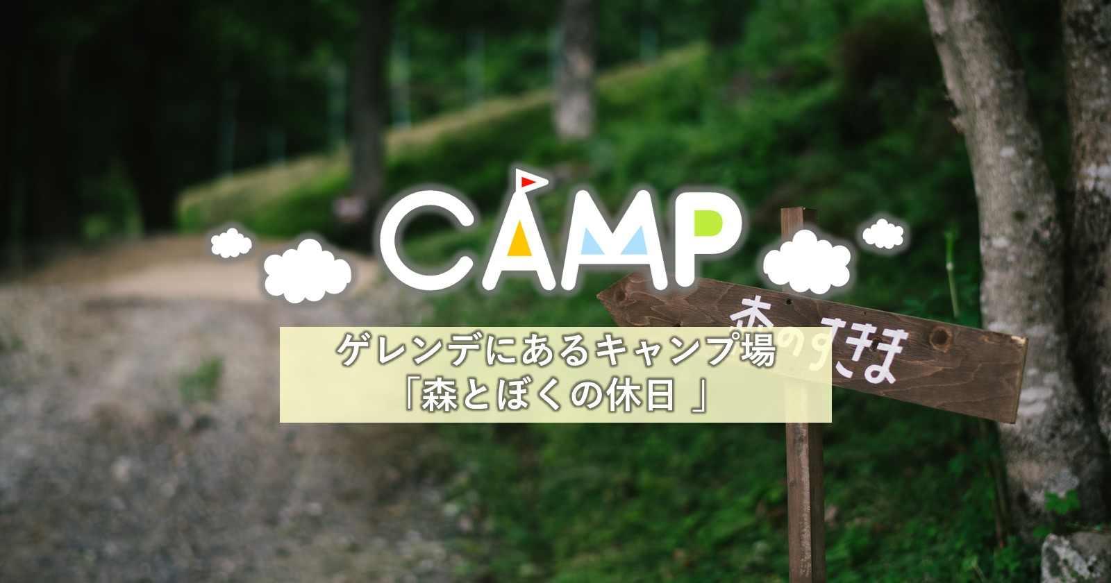 【兵庫県】ハチ北スキー場のゲレンデにあるプライベートキャンプ場「森とぼくの休日」 | ガジェット通信 GetNews