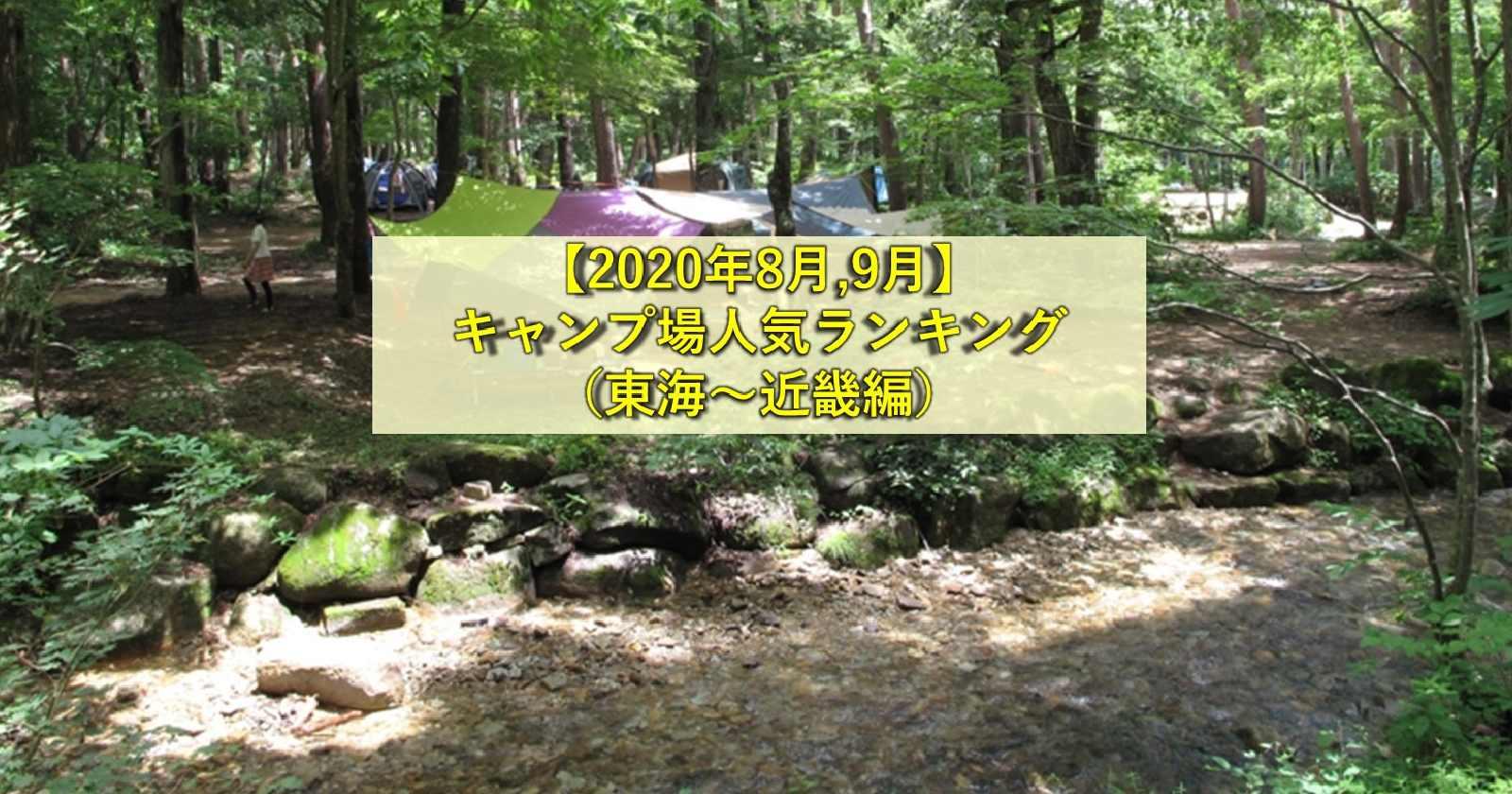 【2020年8月、9月キャンプ場人気ランキング】Yahoo!ユーザーが検索したキャンプ場をご紹介!(東海~近畿編)