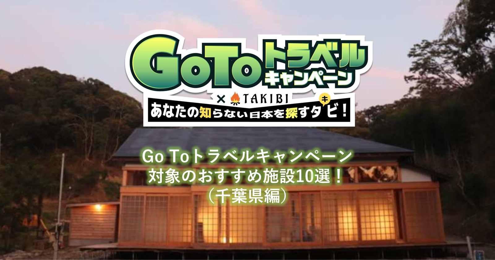 TAKIBIキャンプ場予約で利用できるGo Toトラベルキャンペーン対象のおすすめ施設10選!(千葉県編)