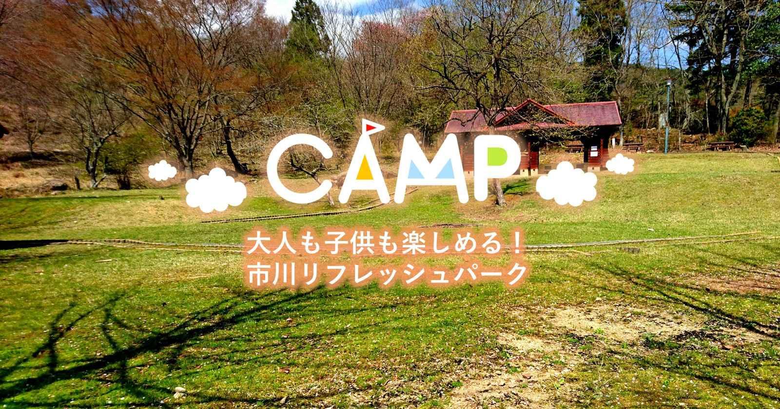 【兵庫県】市川リフレッシュパークは食べて、遊んで、泊まれる3拍子揃ったキャンプ場